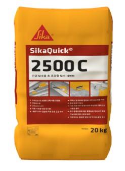 SikaQuick®-2500 C.jpg