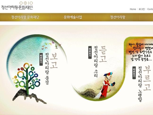 정선아리랑문화재단.jpg