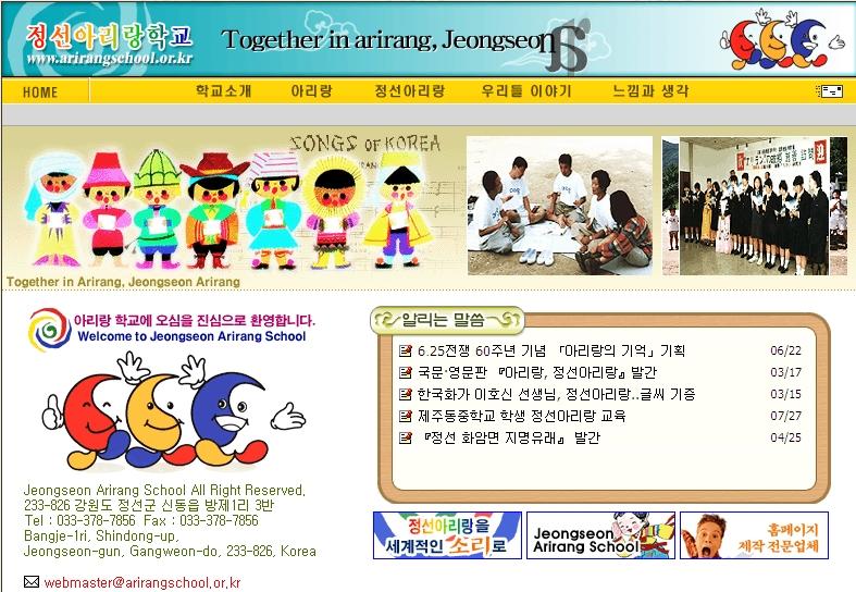 정선아리랑학교.jpg